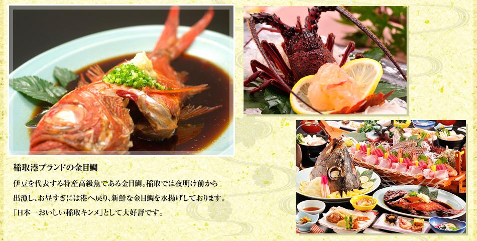 稲取港の有名な金目鯛もご賞味いただけます。