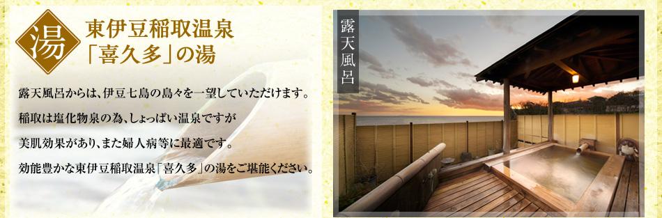 東伊豆稲取温泉 喜久多の湯